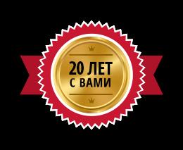 «ГОРЯЩИЕ» 20 лет в туризме